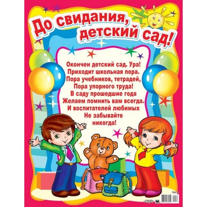 Поздравление родителей детей в детском саду